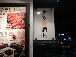 46円焼鳥に吸い寄せられて博多満月でちょい飲みディナー