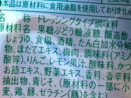 納豆選びはタレに果糖ブドウ糖液糖が入ってるかをチェック