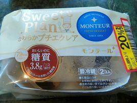 20%引に釣られてモンテールの低糖質スィーツに食いつく