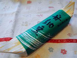 小粒納豆でも豆一粒一粒が美味しい奥久慈名産「舟納豆」
