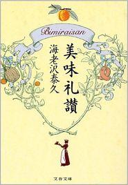 日本で言うなら海原雄山の名を冠した!? ブリア・サヴァラン