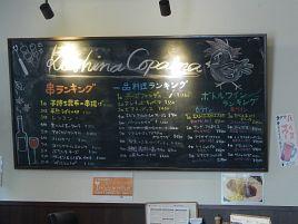 串とワインのKushina copanで掟破りのカレーは飲物ランチ