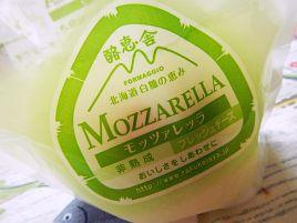 贅沢の極み3 白糠酪恵舎のモッツァレラは日本一の美味さ