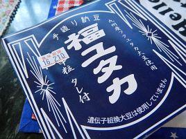 糖質オフ中につき九州の甘い納豆たれの魔力に抗えない!!
