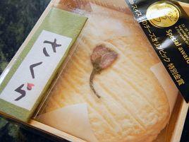 満開の桜をちょっぴり先取り。春チーズ日本代表は「さくら」