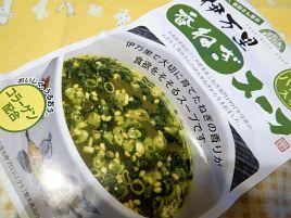 健康によさそうでそれでいて美味しいインスタントスープ2種