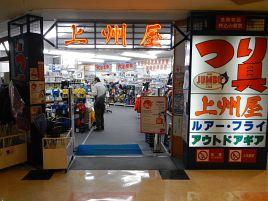 人混み大好き!? 新宿の宮崎KONNEで焼酎もらって歌舞伎町