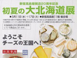 5/11から新宿高島屋で始まる北海道展にチーズがいっぱい