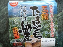 45グラムで32粒って「たまふくら納豆」は大粒にもほどがある