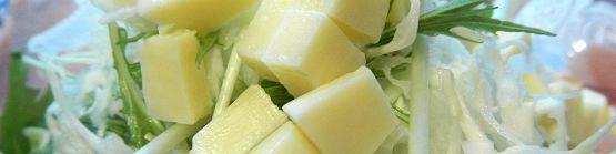 サラダのトッピングにいいコスパ良好チーズベスト3はこれ!?