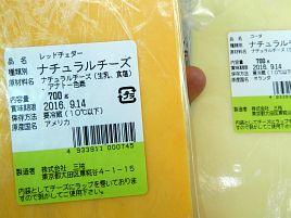 あなどりがたきハナマサ!! サラダ用プロ仕様チーズが激安