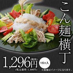 チャプチェ食いてぇ~~~。超細こんにゃく麺を買っちゃおう