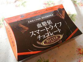 釣りのお供に血糖値スマートライフチョコレート ビターを2枚