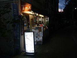 由緒正しき茶屋坂上の居酒屋へ目黒のさんまを食いに行く