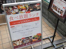 千円で鎌倉野菜もおでんも。恵比寿・あいてや食べ放ランチ