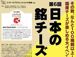 国産チーズ100種超の試食イベント「日本の銘チーズ百選」