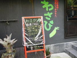 九州料理の超美味店、恵比寿・わさびでおばんざいランチ♪