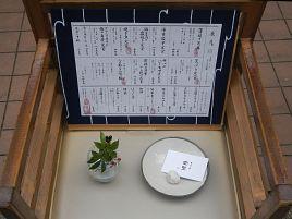 餃子が猛烈に食いたいから豆腐料理の恵比寿・空野に行く