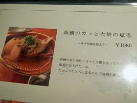 恵比寿界隈で一二を争う魚の美味い店ころすけでランチを!!