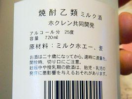 チーズとマリアージュするかも!!!!!! 中標津の焼酎「ミルク酒」」