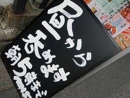 桜丘にて「昼から呑めます」と誘われちゃうとフラフラ~っとw