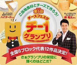 11月11日チーズの日のイベントは入場無料で試食できる?