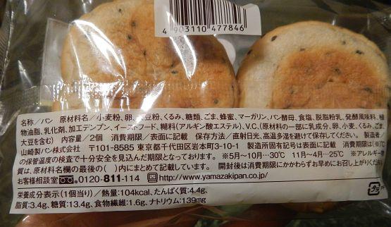 ミニストップの低糖質(1個13.4g)黒ごまくるみパンが美味い!!