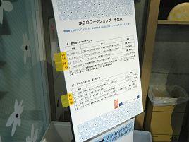 表参道のチーズイベントは大行列。日本酒の勉強はオアズケ