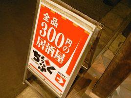 酒も肴も300円。人形町・ちょっぷくで明朗会計ニセンベロ