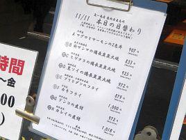 ラスト・サンマ・イン・恵比寿は魚一商店の刺身付きランチで