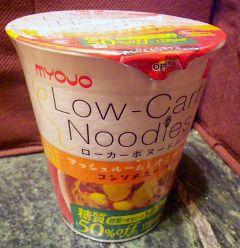マッシュルームの味濃厚。新Low-Carb Noodlesを食べたよ