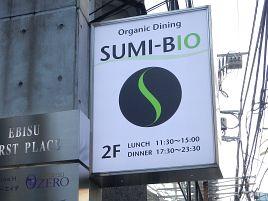 年末帳尻合わせ4:恵比寿・SUMI-BIOで大豆ミートの酢豚♪