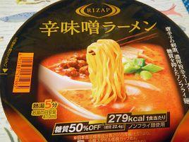 ほどよい辛さで体が温まるファミマのRIZAP 辛味噌ラーメン