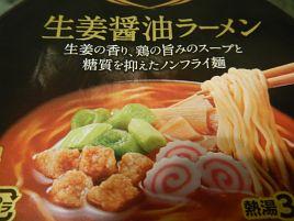 生姜醤油ラーメンはローカーボNoodles中最もラーメンぽい