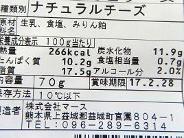 日本の酔っぱらいチーズ!? みりん粕漬け「のみりんこ」