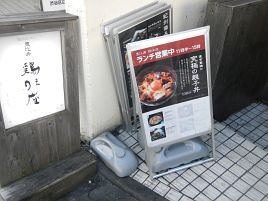 恵比寿・鶏味座で親子丼は回避して地鶏の唐揚げランチを
