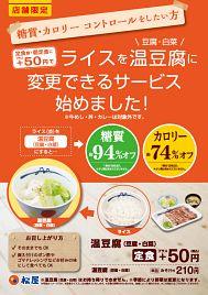 松屋でライスを温豆腐に変更できる77店舗が検索可能に!!