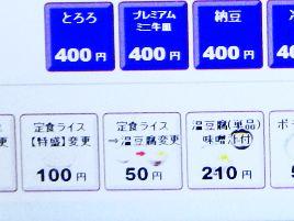 松屋の定番朝定食をライス→温豆腐にチェンジしてきたぞ!