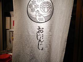 広島産レモンで作られたサワー6種が楽しめる「おじんじょ」