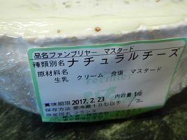 マスタード+チーズにドキドキ「ファンブリヤー・マスタード」
