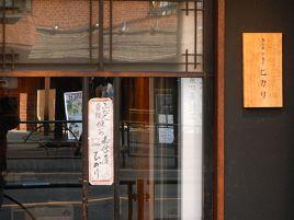 九十九島の美味い魚!! 恵比寿・ヒカリでおばんざい定食