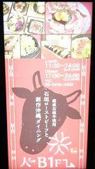 石垣牛のローストビーフはとにかく絶品な恵比寿・人(ちゅ)